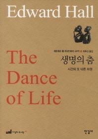 에드워드 홀 문화인류학 4부작. 4: 생명의 춤