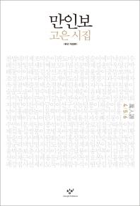 만인보(4 5 6)