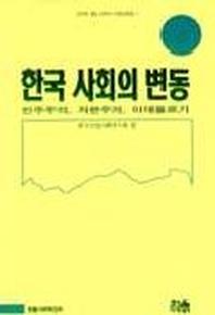 한국 사회의 변동