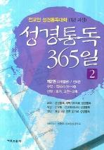 성경통독 365일. 2