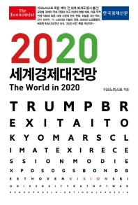 이코노미스트 2020 세계경제대전망