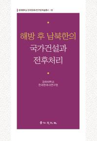 해방 후 남북한의 국가건설과 전후처리