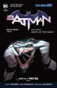 뉴 52! 배트맨 Vol. 3: 가족의 죽음