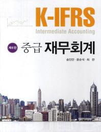 K IFRS 중급 재무회계