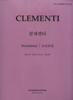 클레멘티 소나티네