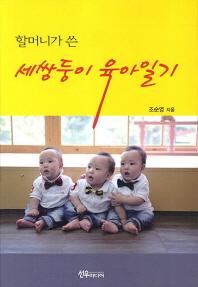 할머니가 쓴 세쌍둥이 육아일기