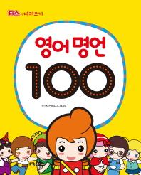 영어 명언 100