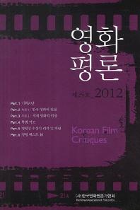 영화평론 제25호(2012)