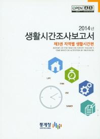 생활시간조사보고서. 3: 지역별 생활시간편(2014)