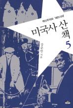 미국사산책. 5: 혁신주의와 재즈시대