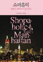 쇼퍼홀릭. 2: 레베카 맨해튼을 접수하다
