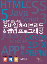 실무자들을 위한 모바일 하이브리드 & 웹 앱 프로그래밍