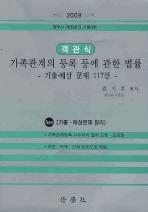 객관식 가족관계의 등록 등에 관한 법률: 기출 예상 문제 117선(2009)