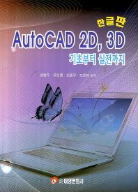 AutoCAD 2D 3D(한글판)