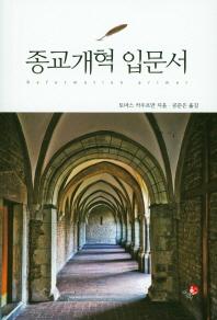 종교개혁 입문서