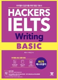 해커스 아이엘츠 라이팅 베이직(Hackers IELTS Writing Basic)