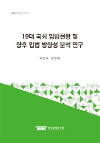 19대 국회 입법현황 및 향후 입법 방향성 분석 연구