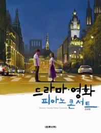 드라마 영화 피아노 콘서트: 국내편