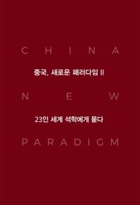 중국, 새로운 패러다임. 2
