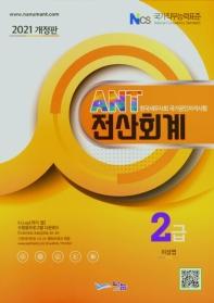 ANT 전산회계 2급(2021)