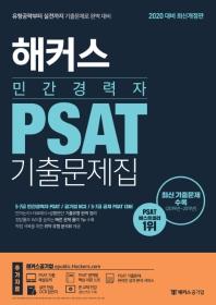 민간경력자 PSAT 기출문제집(2020)