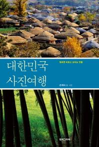 대한민국 사진여행