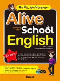 Alive School English: 학교 생활편
