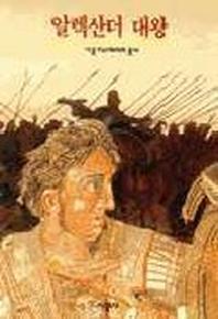 알렉산더 대왕