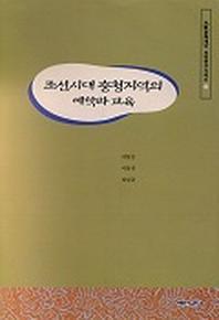 조선시대 충청지역의 예학과 교육