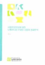 사회복지부문에 대한 뉴패러다임 컨설팅 사업의 성과분석(2007)