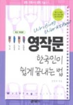 영작문 한국인이 쉽게 끝내는 법(개정판)