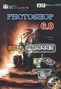 PHOTOSHOP 6.0 완벽히 정복하기(CD-ROM 1장포함)