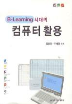 B-LEARNING 시대의 컴퓨터 활용
