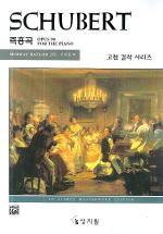 슈베르트 즉흥곡 Op.90