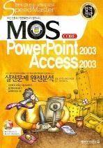 합격전략 MOS CORE POWERPOINT 2003 ACCESS 2003