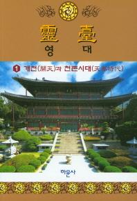 영대. 1: 개천과 천존시대