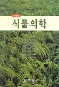 식물의학(개정판)