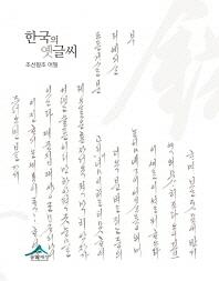 한국의 옛글씨
