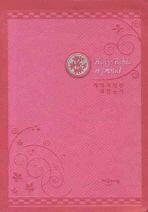 HB 성경전서 새찬송가(42MN)(핑크)