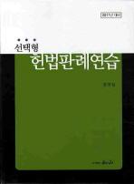 헌법판례연습(선택형)(2011)