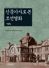 신문기사로 본 조선영화 1925