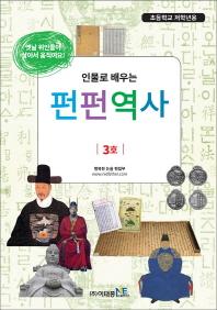 인물로 배우는 펀펀역사. 3(초등학교 저학년용)