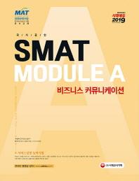 서비스경영능력시험: Module A  비즈니스 커뮤니케이션(2019)