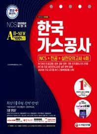 All-New 한국가스공사 NCS+전공+실전모의고사 4회(2020 하반기)