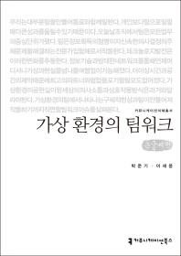 가상 환경의 팀워크(큰글씨책)