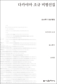다카야마 조규 비평선집