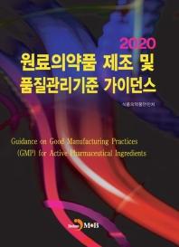 원료의약품 제조 및 품질관리기준 가이던스(2020)