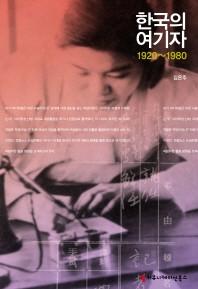 한국의 여기자 1920-1980