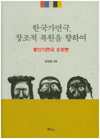 한국가면극, 창조적 복원을 향하여