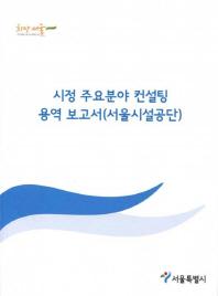 시정 컨설팅 용역 보고서(서울시설공단)(2014)
